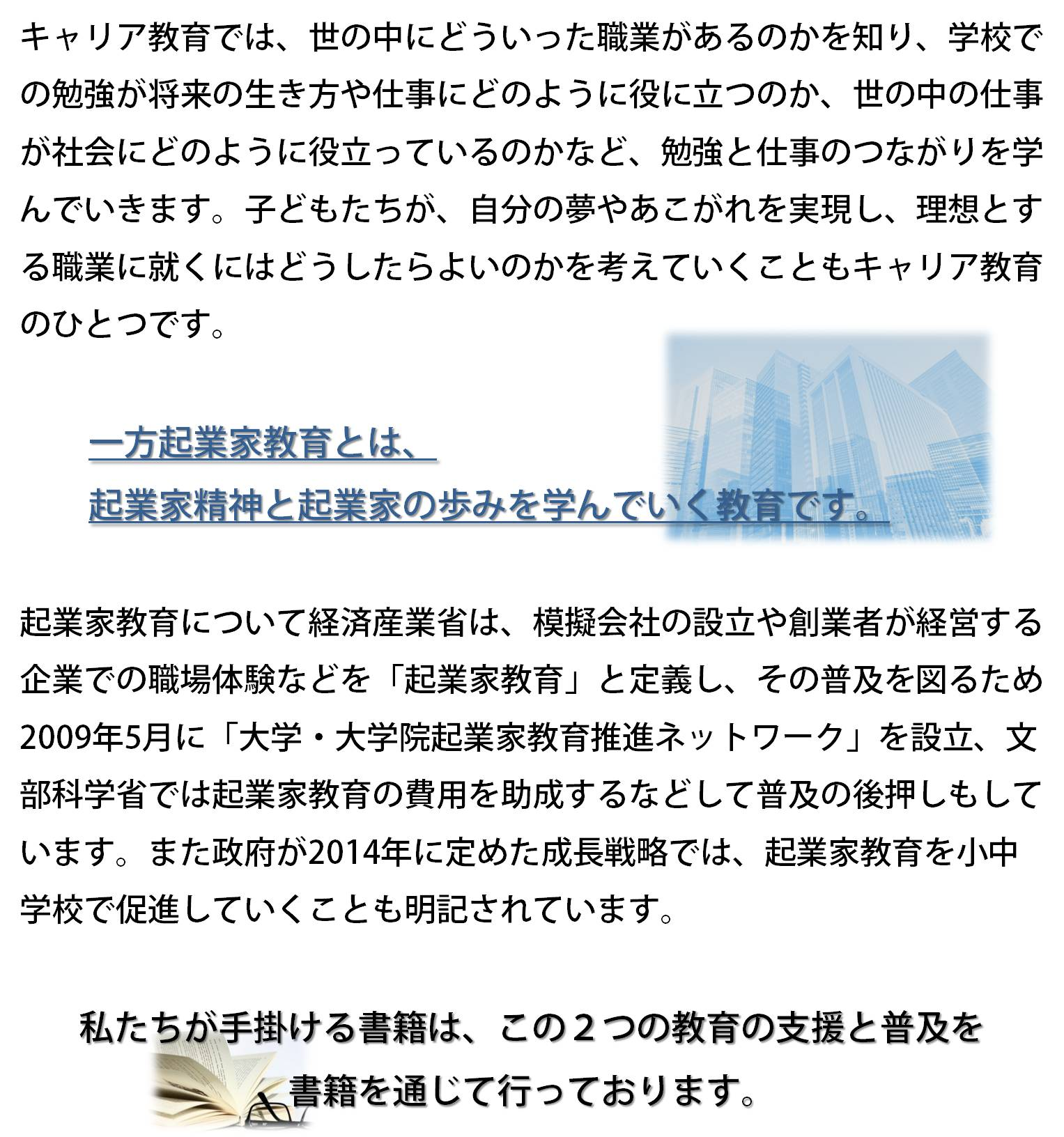 CEO GROUP  教育支援活動について